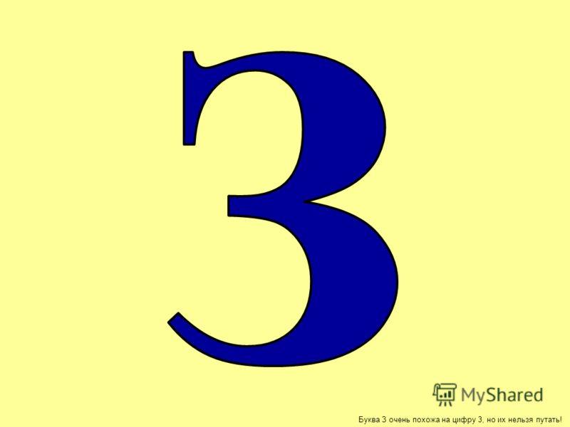 Буква З очень похожа на цифру 3, но их нельзя путать!