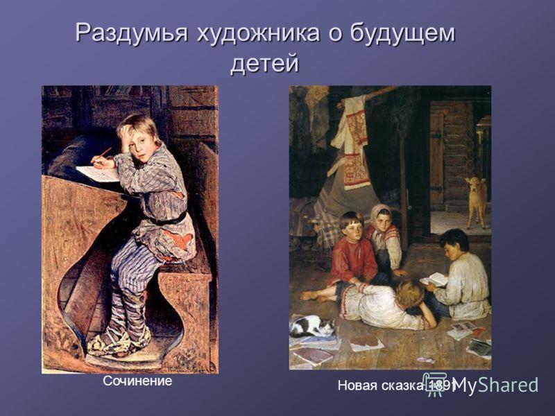 Раздумья художника о будущем детей Сочинение Новая сказка.1891
