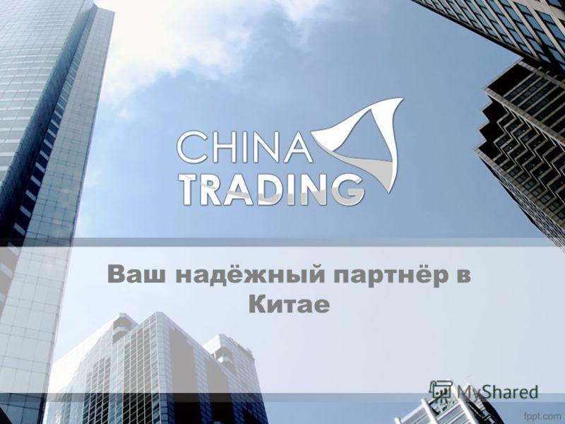 Ваш надёжный партнёр в Китае