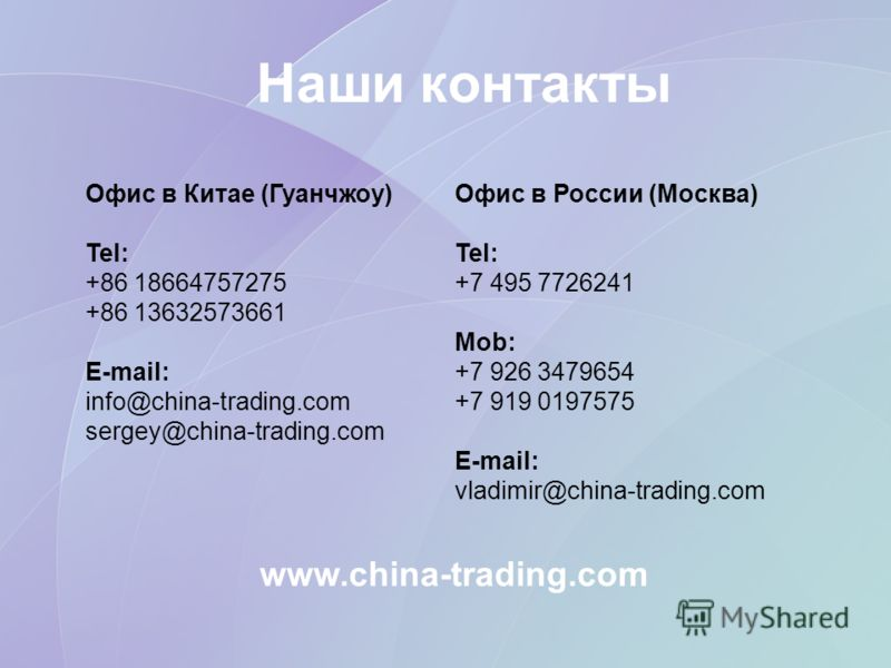 Наши контакты Офис в России (Москва) Tel: +7 495 7726241 Mob: +7 926 3479654 +7 919 0197575 E-mail: vladimir@china-trading.com Офис в Китае (Гуанчжоу) Tel: +86 18664757275 +86 13632573661 E-mail: info@china-trading.com sergey@china-trading.com www.ch