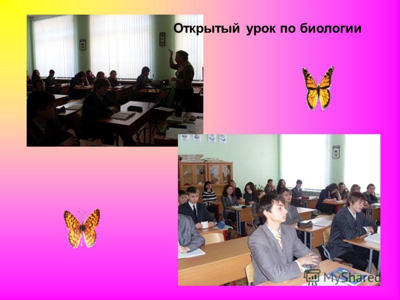Открытый урок по биологии