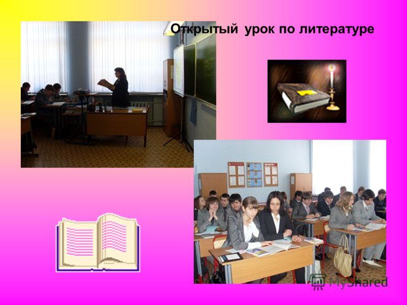 Открытый урок по литературе