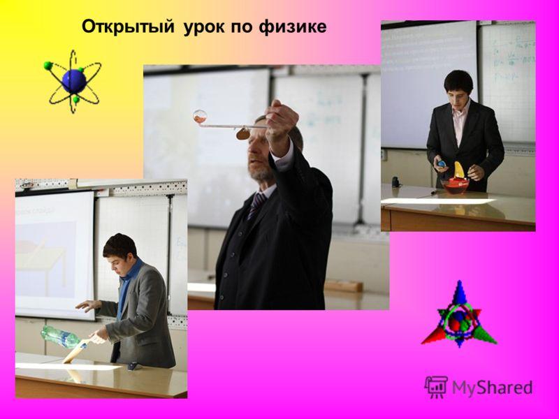 Открытый урок по физике