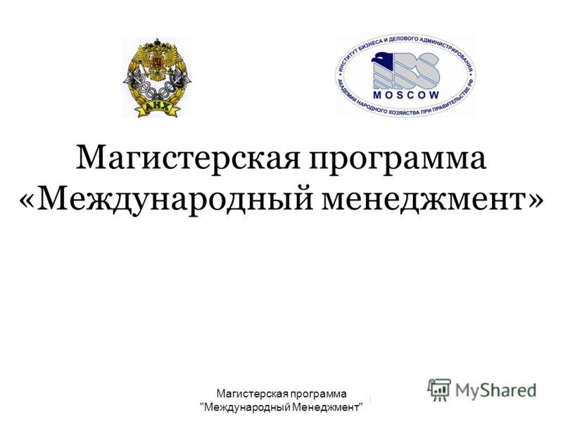 Магистерская программа Международный Менеджмент Магистерская программа «Международный менеджмент»