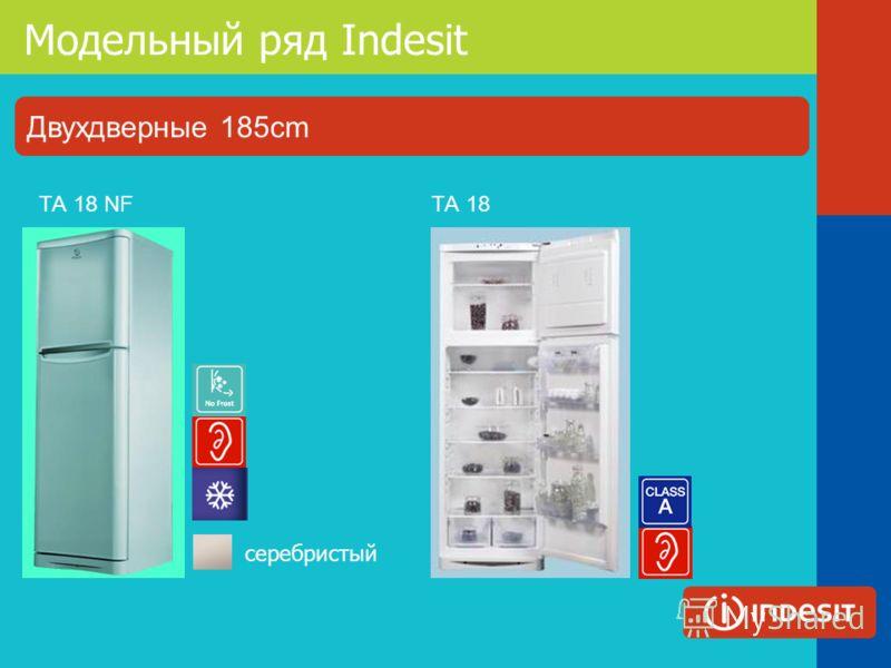 Модельный ряд Indesit ТА 18 NFТА 18 серебристый Двухдверные 185cm
