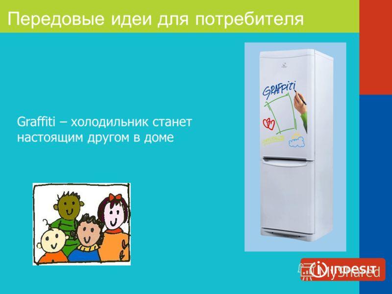 Передовые идеи для потребителя Graffiti – холодильник станет настоящим другом в доме