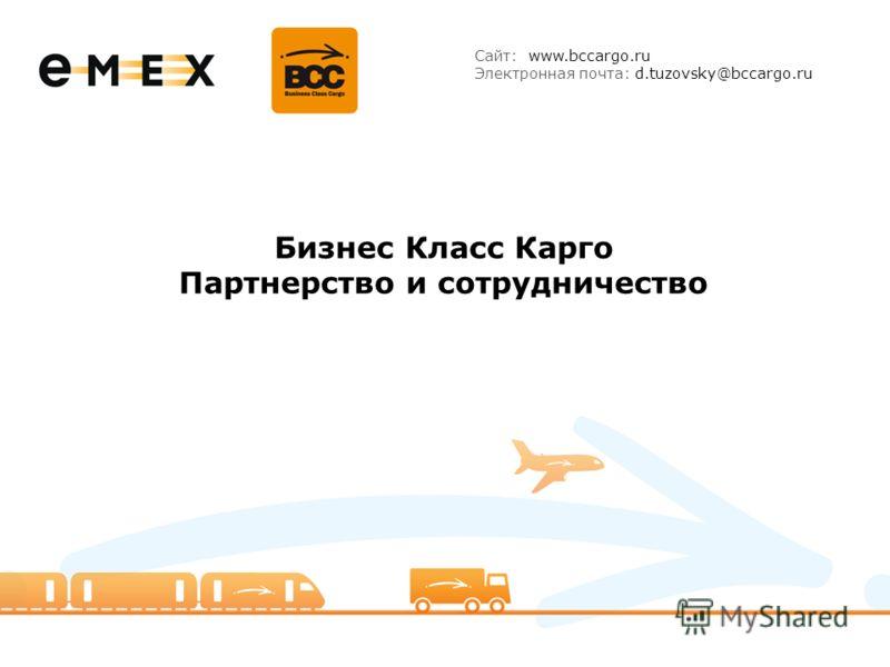 Бизнес Класс Карго Партнерство и сотрудничество Сайт: www.bccargo.ru Электронная почта: d.tuzovsky@bccargo.ru