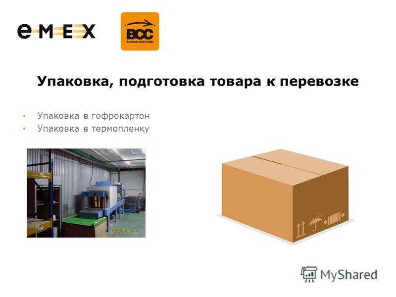 Упаковка, подготовка товара к перевозке Упаковка в гофрокартон Упаковка в термопленку