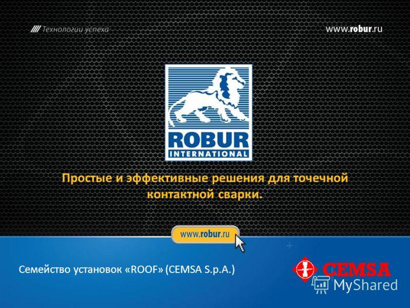 Простые и эффективные решения для точечной контактной сварки. Семейство установок «ROOF» (CEMSA S.p.A.)