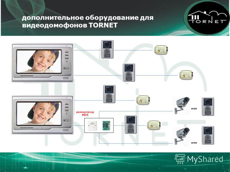 коммутатор MDS дополнительное оборудование для видеодомофонов TORNET или