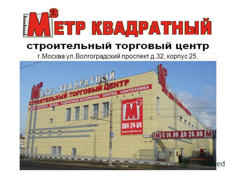 г.Москва ул.Волгоградский проспект д.32, корпус 25.