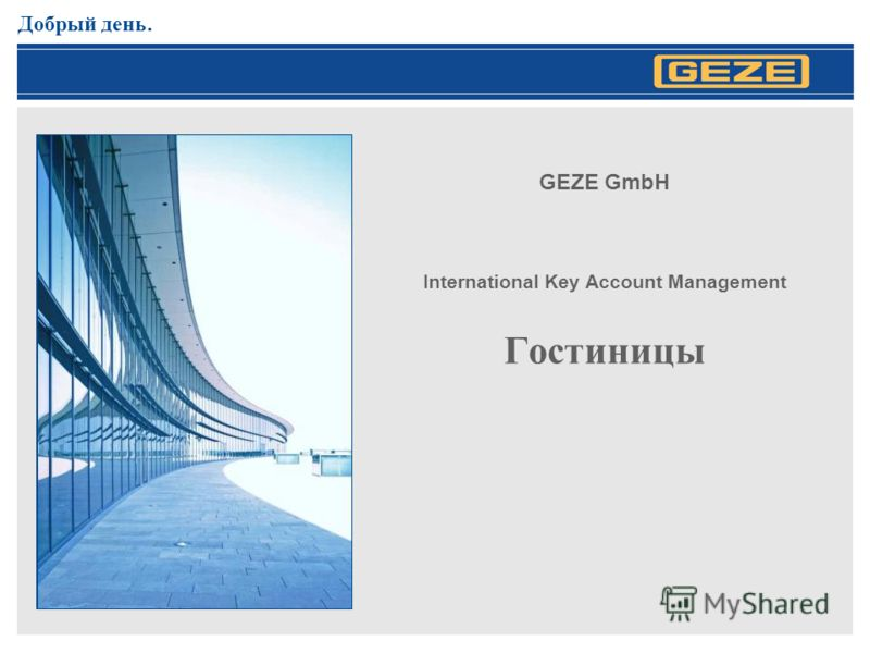 Добрый день. GEZE GmbH International Key Account Management Гостиницы
