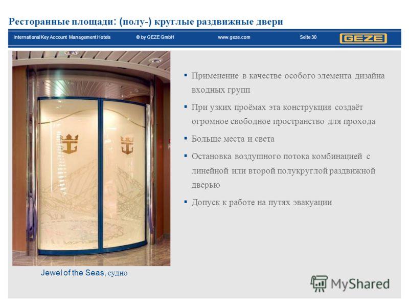 International Key Account Management Hotels© by GEZE GmbH www.geze.com Seite 30 Ресторанные площади : ( полу- ) круглые раздвижные двери Применение в качестве особого элемента дизайна входных групп При узких проёмах эта конструкция создаёт огромное с