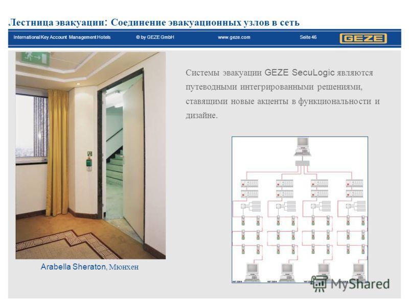 International Key Account Management Hotels© by GEZE GmbH www.geze.com Seite 46 Лестница эвакуации : Соединение эвакуационных узлов в сеть Системы эвакуации GEZE SecuLogic являются путеводными интегрированными решениями, ставящими новые акценты в фун