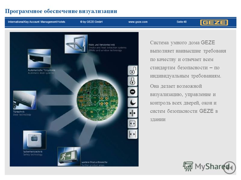International Key Account Management Hotels© by GEZE GmbH www.geze.com Seite 48 Программное обеспечение визуализации Система умного дома GEZE выполняет наивысшие требованя по качеству и отвечает всем стандартам безопасности – по индивидуальным требов