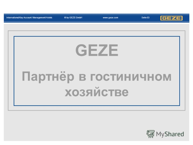International Key Account Management Hotels© by GEZE GmbH www.geze.com Seite 53 GEZE Партнёр в гостиничном хозяйстве