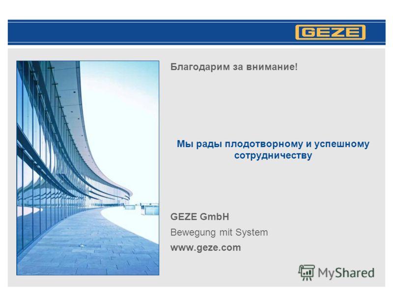 Благодарим за внимание! Мы рады плодотворному и успешному сотрудничеству GEZE GmbH Bewegung mit System www.geze.com