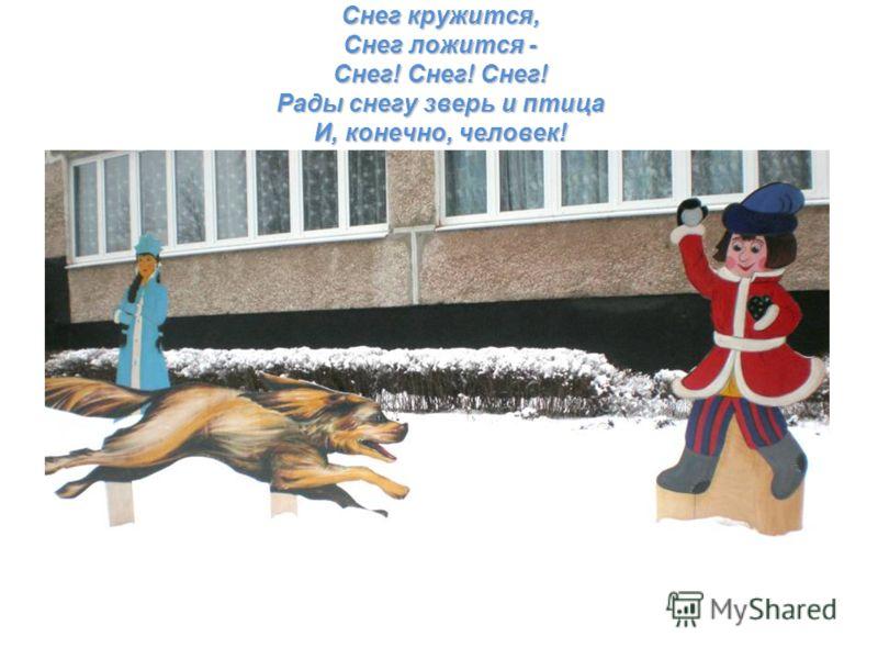 Снег кружится, Снег ложится - Снег! Снег! Снег! Рады снегу зверь и птица И, конечно, человек!