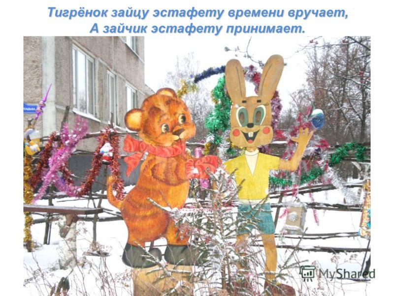 Тигрёнок зайцу эстафету времени вручает, А зайчик эстафету принимает.