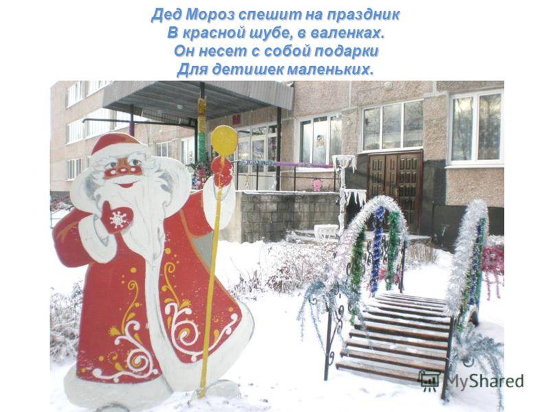 Дед Мороз спешит на праздник В красной шубе, в валенках. Он несет с собой подарки Для детишек маленьких.