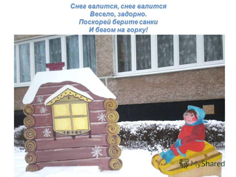 Снег валится, снег валится Весело, задорно. Поскорей берите санки И бегом на горку!