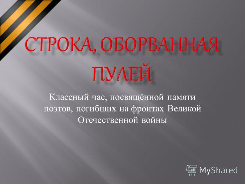 Классный час, посвящённой памяти поэтов, погибших на фронтах Великой Отечественной войны
