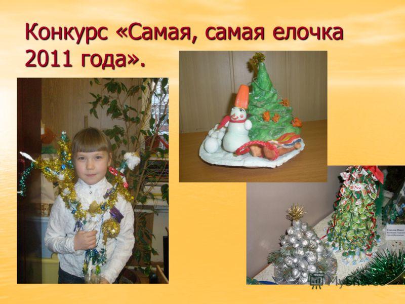 Конкурс «Самая, самая елочка 2011 года».