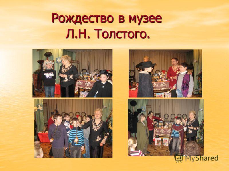 Рождество в музее Л.Н. Толстого. Рождество в музее Л.Н. Толстого.