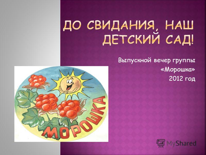 Выпускной вечер группы «Морошка» 2012 год