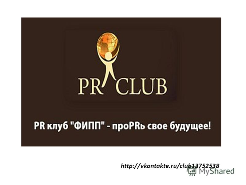 http://vkontakte.ru/club13752538