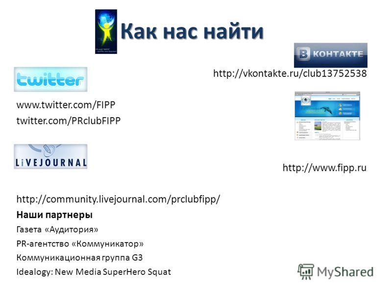 Как нас найти http://vkontakte.ru/club13752538 www.twitter.com/FIPP twitter.com/PRclubFIPP http://www.fipp.ru http://community.livejournal.com/prclubfipp/ Наши партнеры Газета «Аудитория» PR-агентство «Коммуникатор» Коммуникационная группа G3 Idealog