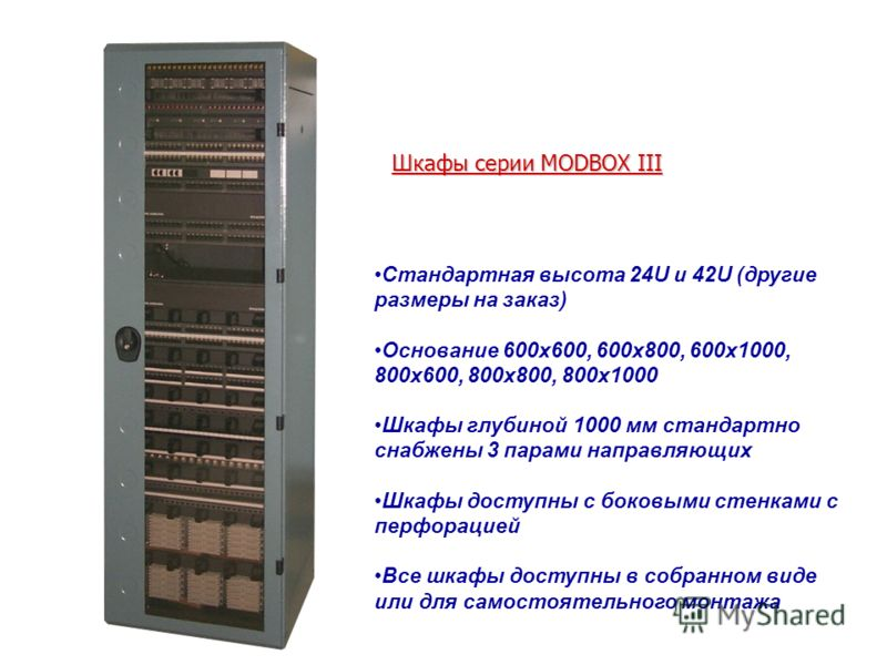 Шкафы серии MODBOX III Стандартная высота 24U и 42U (другие размеры на заказ) Основание 600x600, 600x800, 600x1000, 800x600, 800x800, 800x1000 Шкафы глубиной 1000 мм стандартно снабжены 3 парами направляющих Шкафы доступны с боковыми стенками с перфо