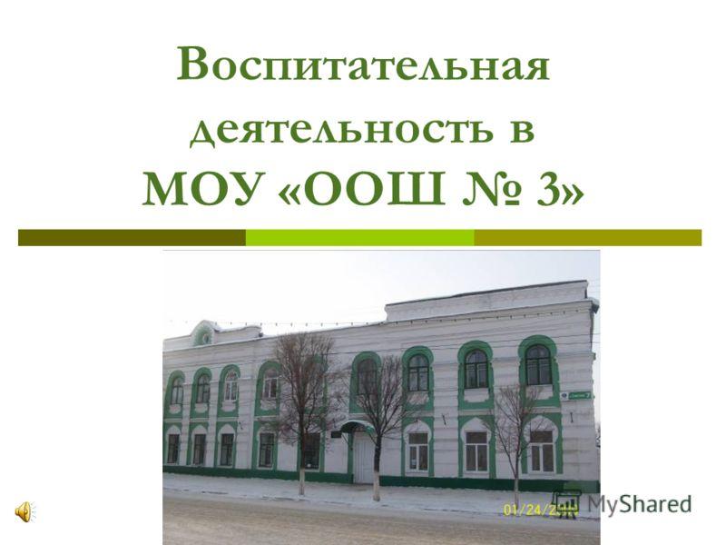Воспитательная деятельность в МОУ «ООШ 3»