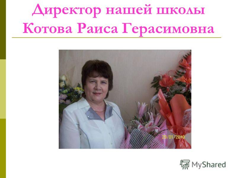 Директор нашей школы Котова Раиса Герасимовна
