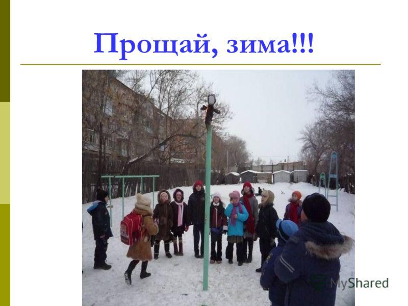 Прощай, зима!!!