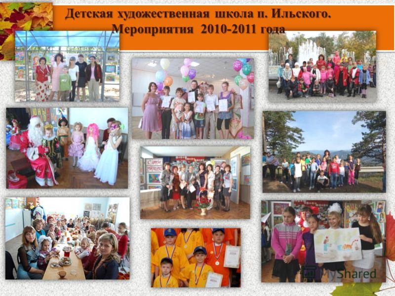 Детская художественная школа п. Ильского. Мероприятия 2010-2011 года
