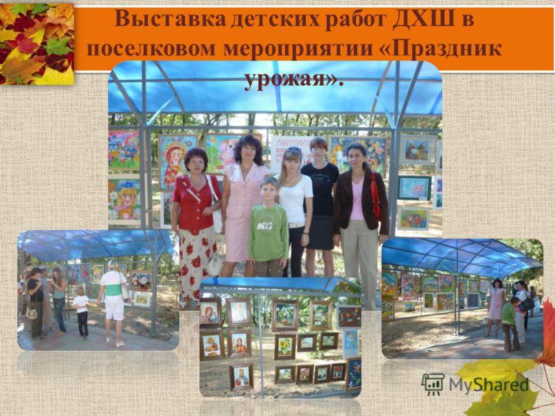 Выставка детских работ ДХШ в поселковом мероприятии «Праздник урожая».