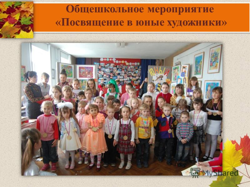 Общешкольное мероприятие «Посвящение в юные художники»