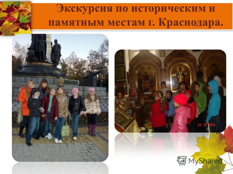 Экскурсия по историческим и памятным местам г. Краснодара.