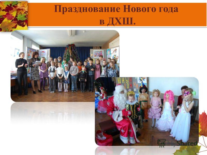 Празднование Нового года в ДХШ.