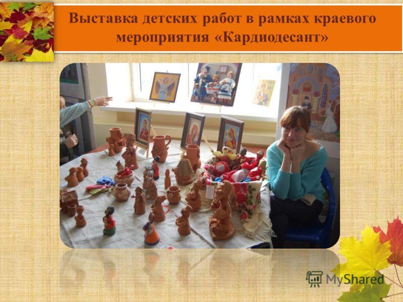 Выставка детских работ в рамках краевого мероприятия «Кардиодесант»