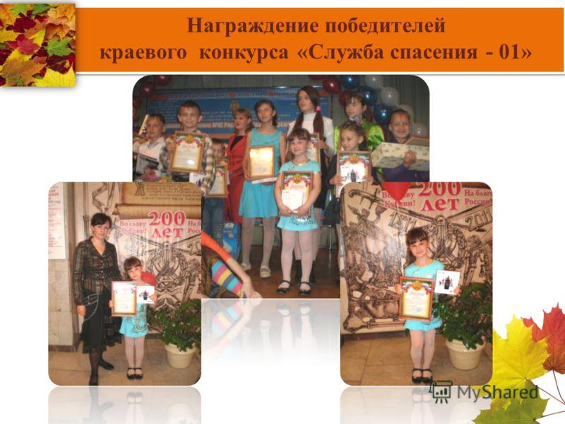 Награждение победителей краевого конкурса «Служба спасения - 01»