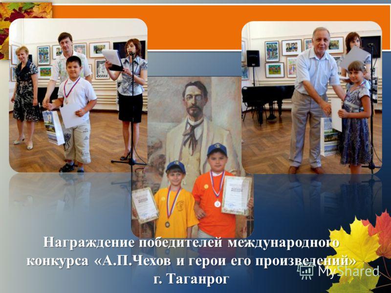 Награждение победителей международного конкурса «А.П.Чехов и герои его произведений» г. Таганрог