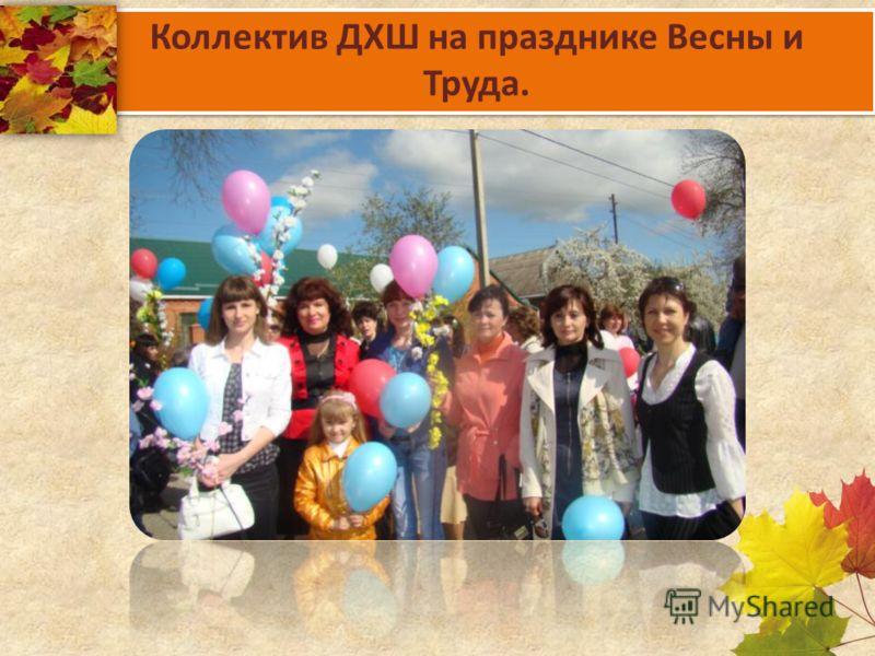 Коллектив ДХШ на празднике Весны и Труда.