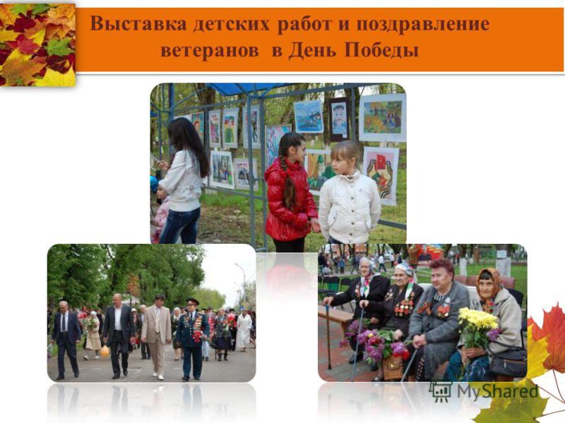 Выставка детских работ и поздравление ветеранов в День Победы