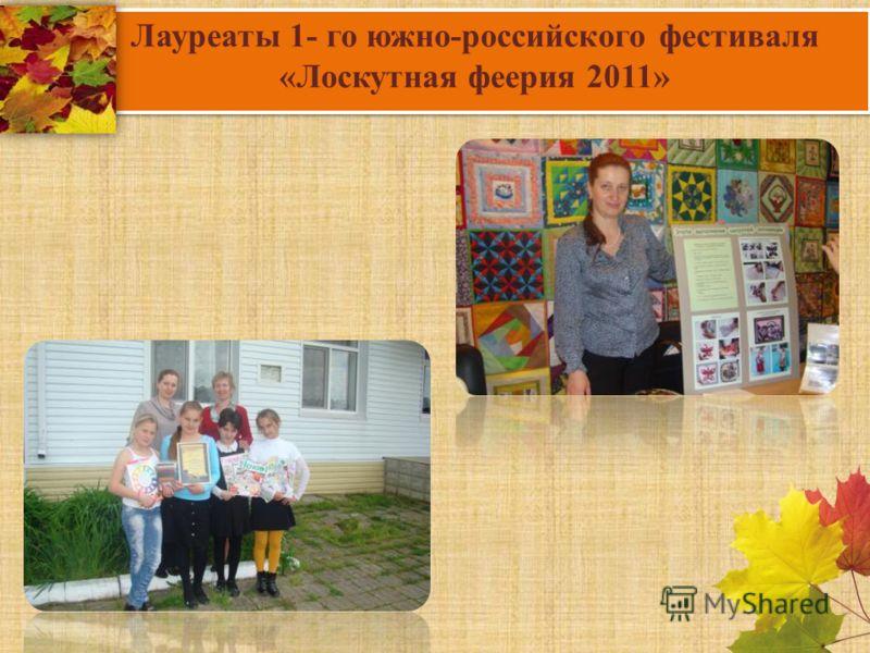 Лауреаты 1- го южно-российского фестиваля «Лоскутная феерия 2011»