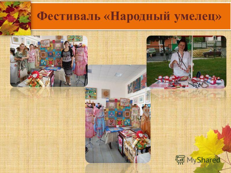 Фестиваль «Народный умелец»