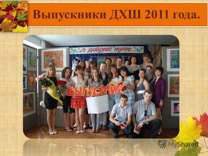 Выпускники ДХШ 2011 года.