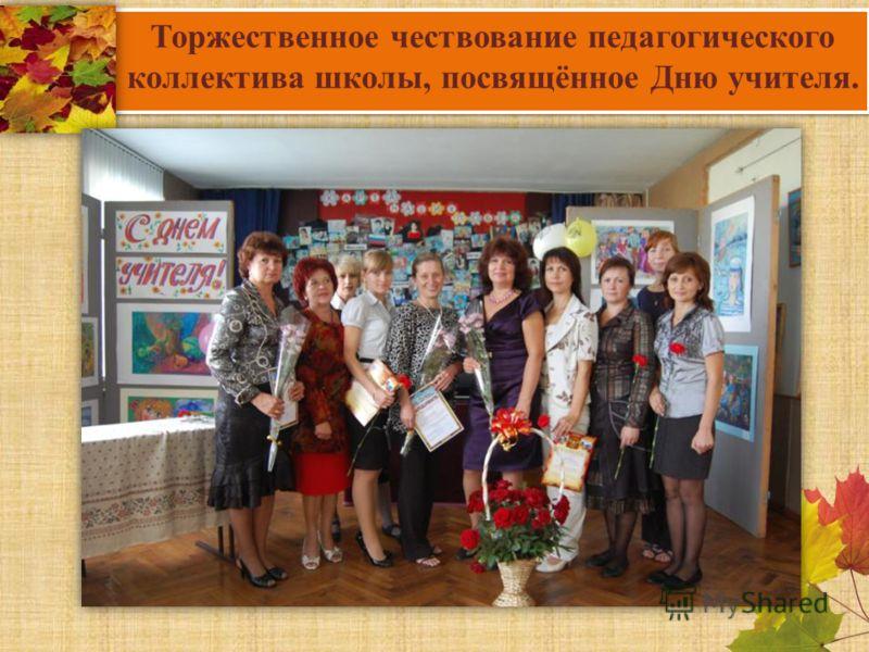 Торжественное чествование педагогического коллектива школы, посвящённое Дню учителя.