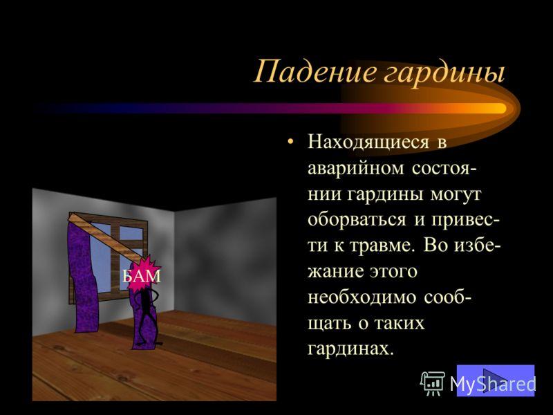 Открывающаяся дверь При движении по коридору необходимо двигаться по той стороне на которой нет дверей, иначе внезапно открытая дверь может стать причиной травмы. БАХ!!!